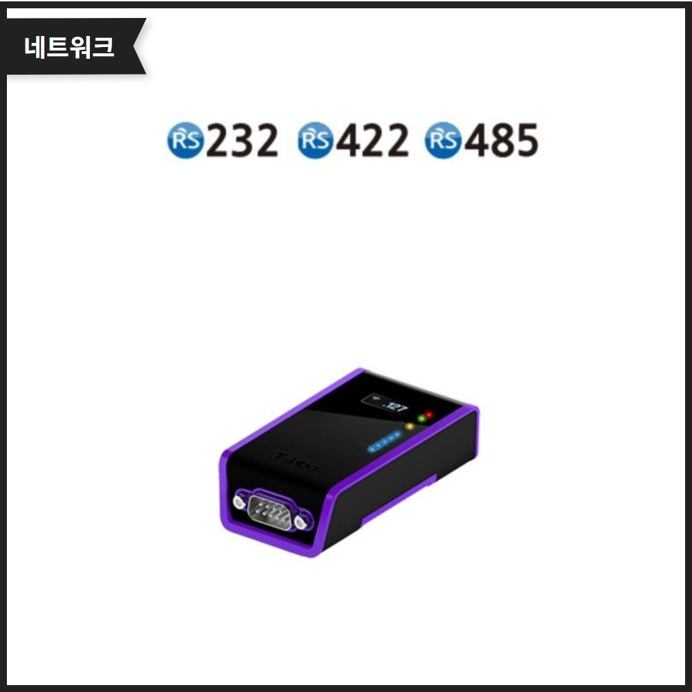 RS232,RS422,RS485 to LAN 유선랜 컨버터(DS1102D)